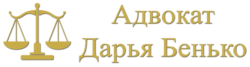 Дарья Бенько